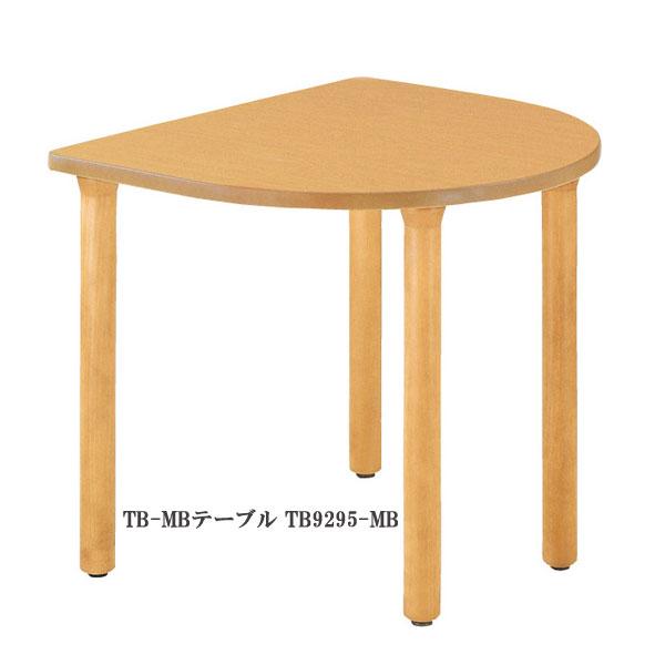 東洋事務器工業(TOYO) 介護施設用テーブル TB-MBテーブル W800 D900 H700 TB9295-MB