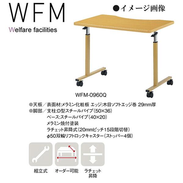 ニシキ WFM 福祉・医療施設用 車椅子用テーブル W900 D600 H640-H940 WFM-0960Q
