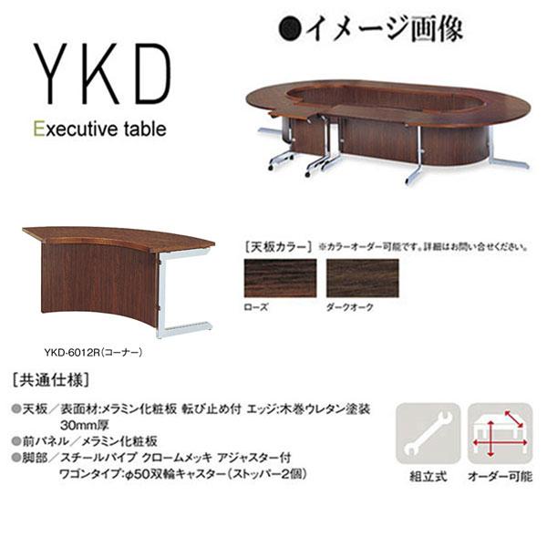 最大80%オフ! ニシキ YKD エグゼクティブ コーナーテーブル W1200 D600 H700 YKD-6012R, 福井の地酒とワイン まるこ 1d9ca0dc