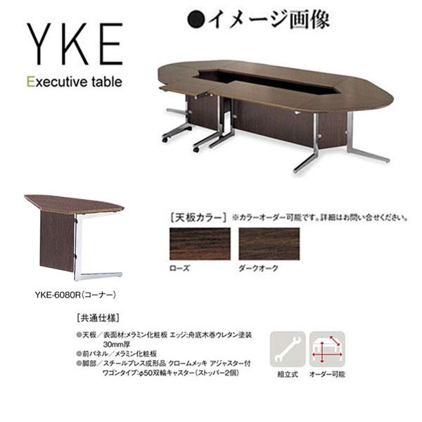 ニシキ YKE エグゼクティブ コーナーテーブル W800 D600 H700 YKE-6080R