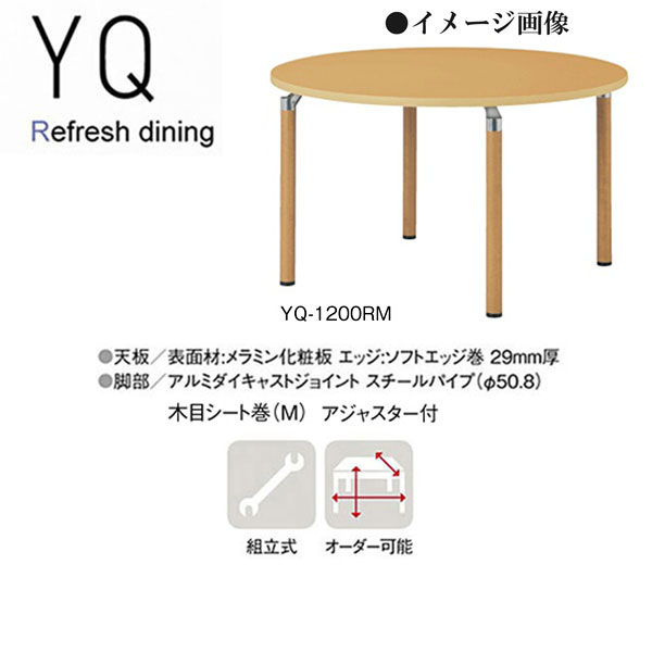 ニシキ YQ リフレッシュ・ダイニングテーブル 丸型 1200φ H700 YQ-1200RM