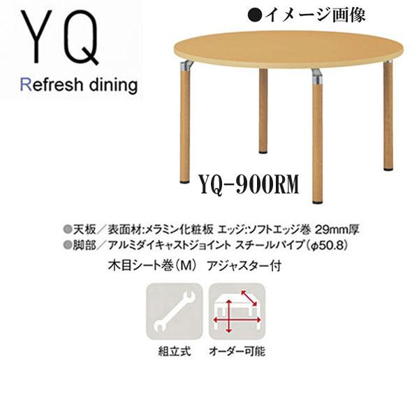 ニシキ YQ リフレッシュ・ダイニングテーブル 丸型 900φ H700 YQ-900RM