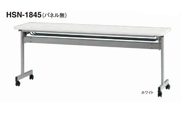 TOKIO 跳ね上げ式ミーティングテーブル W1800 D450 H720 HSN-1845