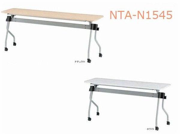 TOKIO 跳ね上げ式ミーティングテーブル NTA-N1545 W1500 D450 H720