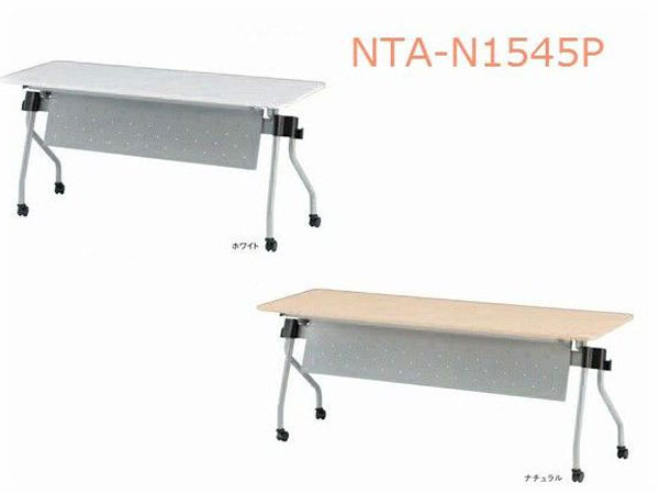 TOKIO 跳ね上げ式ミーティングテーブル パネル付 W1500 D450 NTA-N1545P