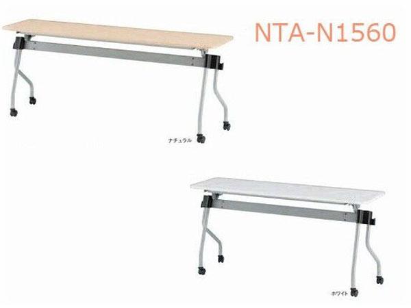 TOKIO 跳ね上げ式ミーティングテーブル NTA-N1560 W1500 D600 H720