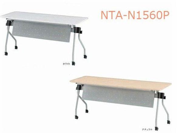 TOKIO 跳ね上げ式ミーティングテーブル パネル付 W1500 D600 NTA-N1560P