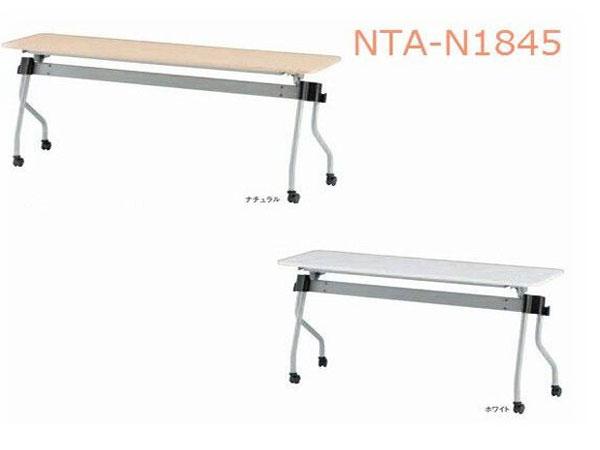 TOKIO 跳ね上げ式ミーティングテーブル NTA-N1845 W1800 D450 H720
