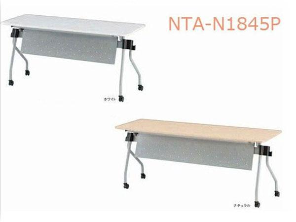TOKIO 跳ね上げ式ミーティングテーブル パネル付 W1800 D450 NTA-N1845P