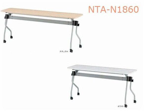 TOKIO 跳ね上げ式ミーティングテーブル NTA-N1860 W1800 D600 H720