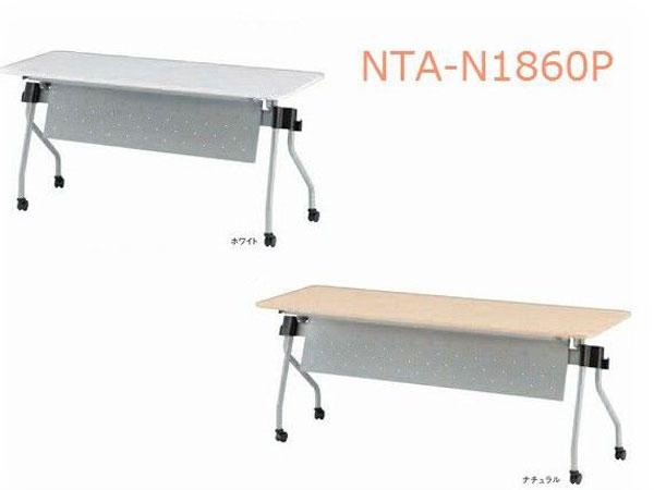 TOKIO 跳ね上げ式ミーティングテーブル パネル付 W1800 D600 NTA-N1860P