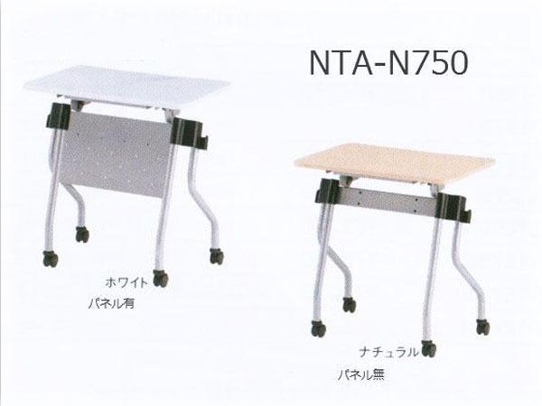 TOKIO 跳ね上げ式ミーティングテーブル NTA-N750 W700 D500 H720