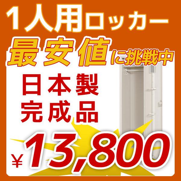 1人用ロッカー シリンダー錠 鍵付 日本製 W455 D515 H1790 スチールロッカー LK-1-TNG