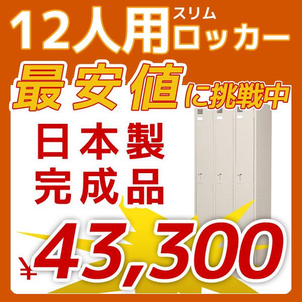12人用ロッカー スリムタイプ シリンダー錠 鍵付 日本製 W900 D380 H1790 スチールロッカー LK-12-380-TNG