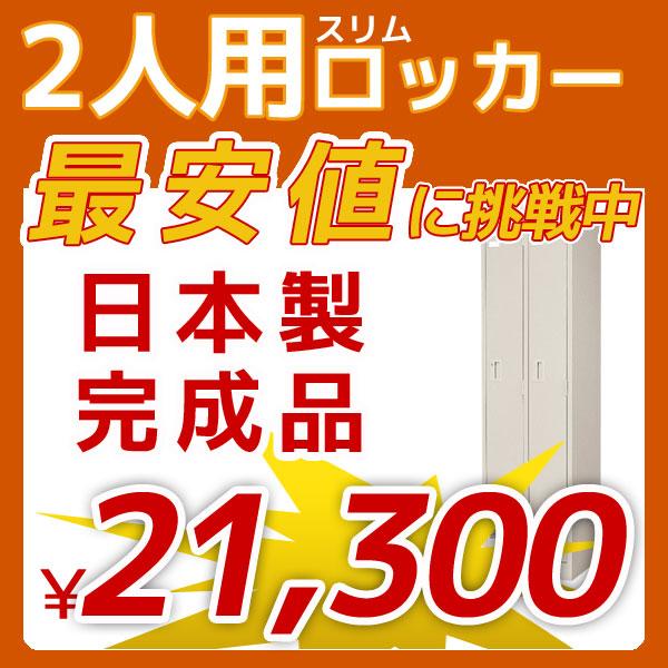 今年も話題の 2人用ロッカー スリムタイプ シリンダー錠 スリムタイプ 鍵付 日本製 シリンダー錠 W463 D515 H1790 スチールロッカー LK-2S-TNG LK-2S-TNG, Beyond living:a8ddef45 --- agnarquitetura.com.br