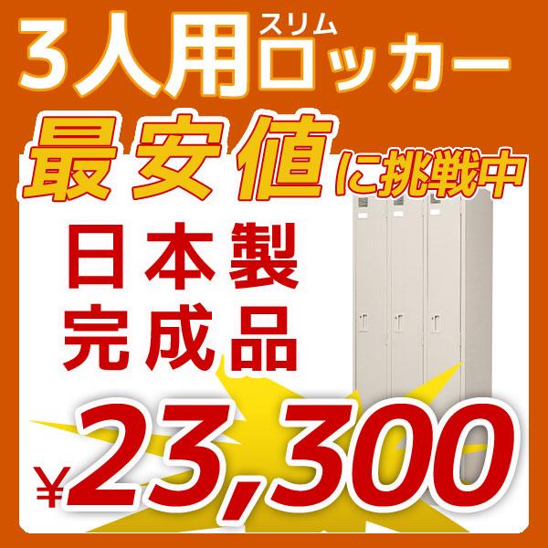 3人用ロッカー スリムタイプ シリンダー錠 鍵付 日本製 W681 D515 H1790 スチールロッカー LK-3S-TNG