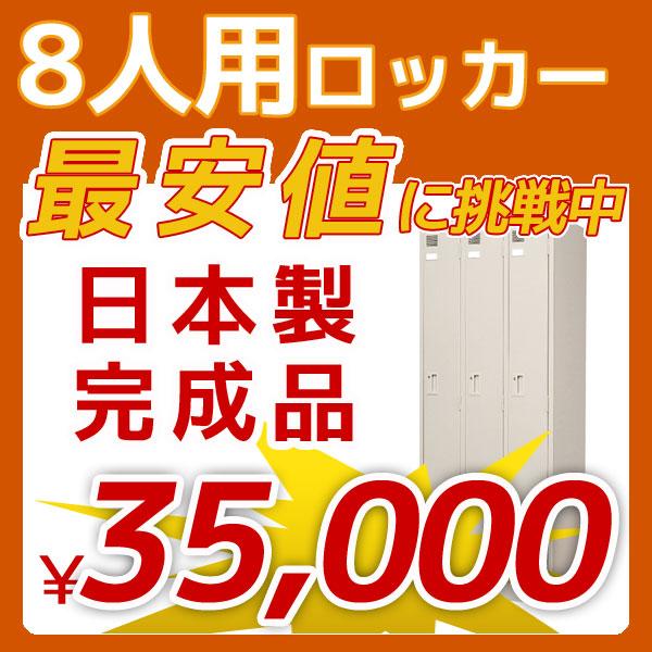 8人用ロッカー シリンダー錠 鍵付 日本製 W900 D515 H1790 スチールロッカー LK-8-TNG