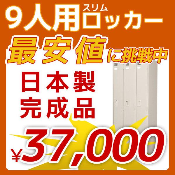 9人用ロッカー スリムタイプ シリンダー錠 鍵付 日本製 W900 D380 H1790 スチールロッカー LK-9-380-TNG