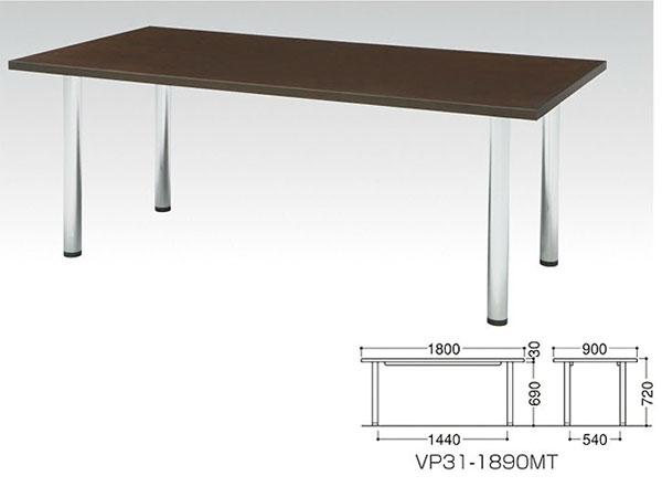 役員用 会議テーブル W1800×D900×H720 VP31-1890MT ダークブラウン