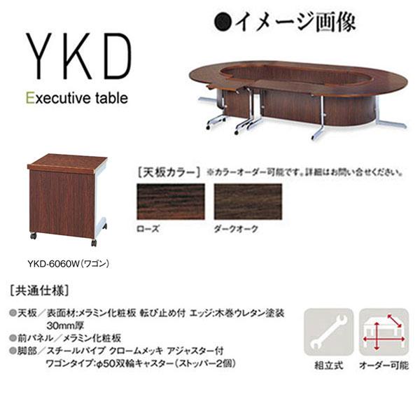 新作人気モデル ニシキ W600 YKD YKD-6060W エグゼクティブテーブル ワゴン H700 W600 D600 H700 YKD-6060W, まくらプランナー:ae7a1b31 --- canoncity.azurewebsites.net