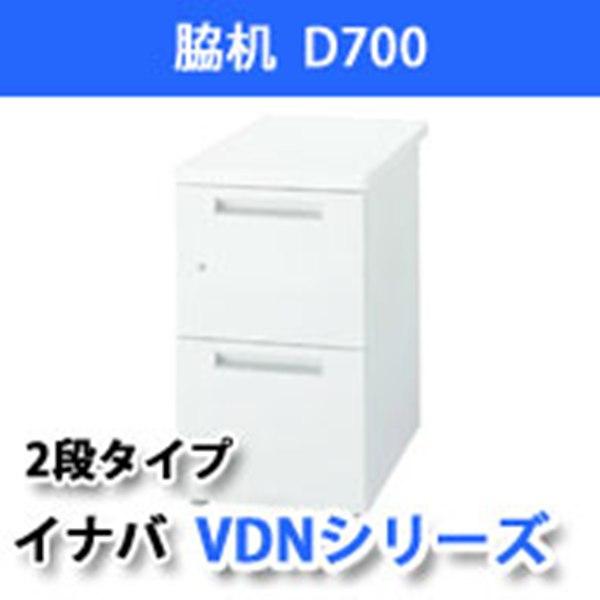 イナバ VDNシリーズ 脇机 2段 PL/PL W400 D700 H700