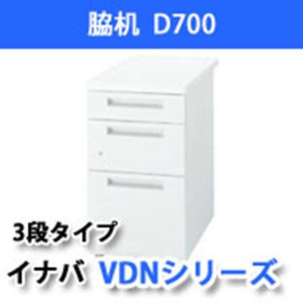 イナバ VDNシリーズ 脇机 3段 SW/OW W400 D700 H700