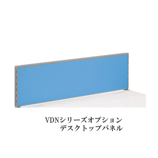 イナバ VDN用 デスクトップパネル 取付金具付 W400 H450