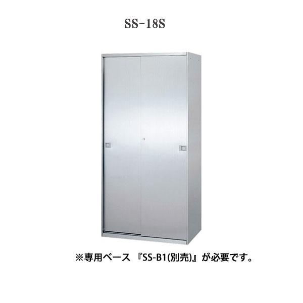 薬品庫 ステンレス収納庫 SS型 引戸型 W900 D500 H1800(下置専用) SS-18S