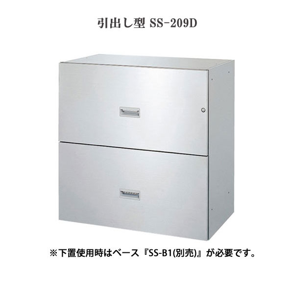 薬品庫 ステンレス収納庫 SS型 引出し型 W900 D500 H900(上下兼用) SS-209D