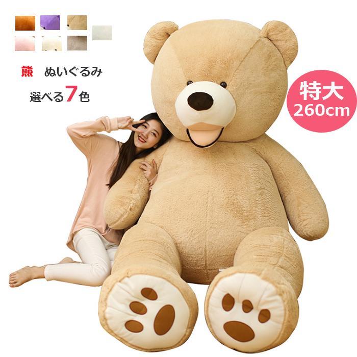 送料無料!超特大 くま ぬいぐるみ 260cm 2.6M クマ 熊 テディベアー 大きいクマ抱き枕 ふわふわぬいぐるみ お祝いプレゼント ホワイトデー 彼女 ギフト 子供 クリスマスプレゼント 選べる7色
