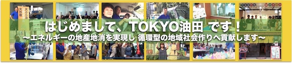 TOKYO油田:油のリサイクル専門会社 TOKYO油田です