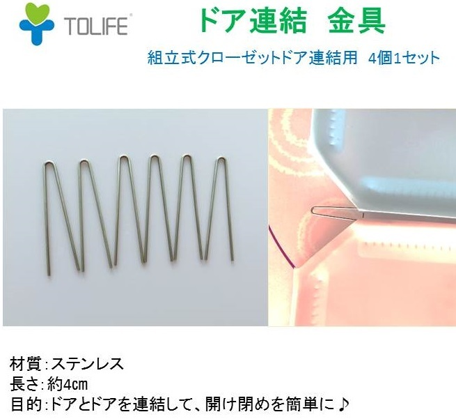 金具 ドア連結して 開け閉めを簡単に ドア連結 ステンレス TOLIFE 送料無料 ドア連結用 4個1セット 海外限定 クローゼット お気にいる