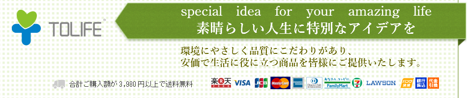 TOLIFEショップ:special idea for your amazing life