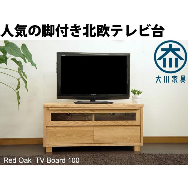 テレビボード テレビ台 ローボード 100cm 32v レッドオーク 北欧 無垢 天然木 タモ ナチュラル シンプル 脚付 大川家具