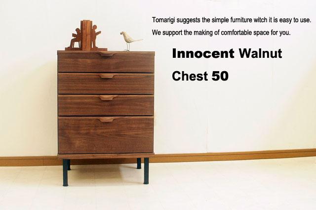 [クーポンで3%OFF!8/4 20時~8/9 2時]ウォールナット チェスト 幅50cm 北欧 脚付 おしゃれ 大川家具