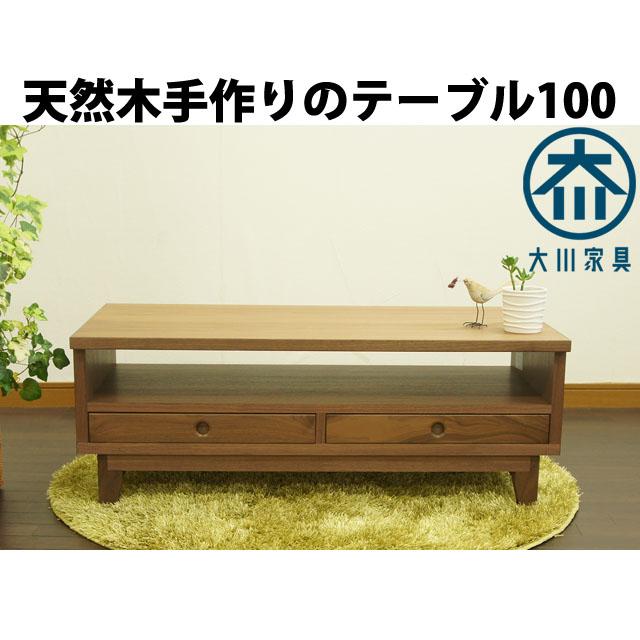 天然木ウォールナットのセンターテーブル 100 リビングテーブル ウォールナット 無垢 木製 引き出し 北欧【大川家具】