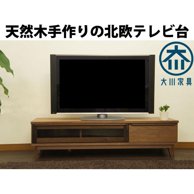 ウォールナット テレビ台 150 ローボード テレビボード 脚付き レトロ 無垢 北欧 天然 大川家具