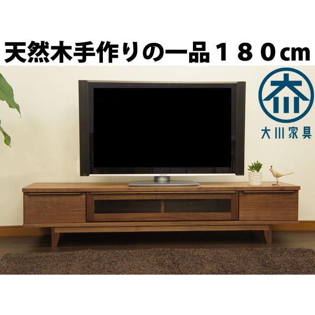 【ルンバ対応オリジナル】テレビボード 180 ウォールナット ローボード 北欧 無垢 脚付