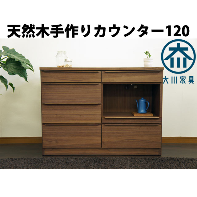 キッチンカウンター ウォールナット 幅120cm 無垢 自然塗装 北欧 レトロ 国産 完成品【大川家具】
