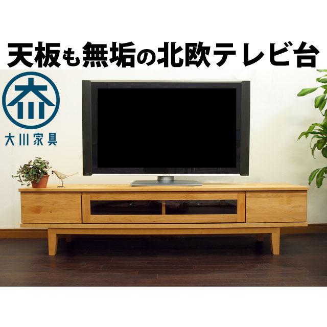 テレビ台 ローボード 無垢 幅180cm テレビボード 北欧 アルダー 天然 木製 脚付き ナチュラル 大川家具