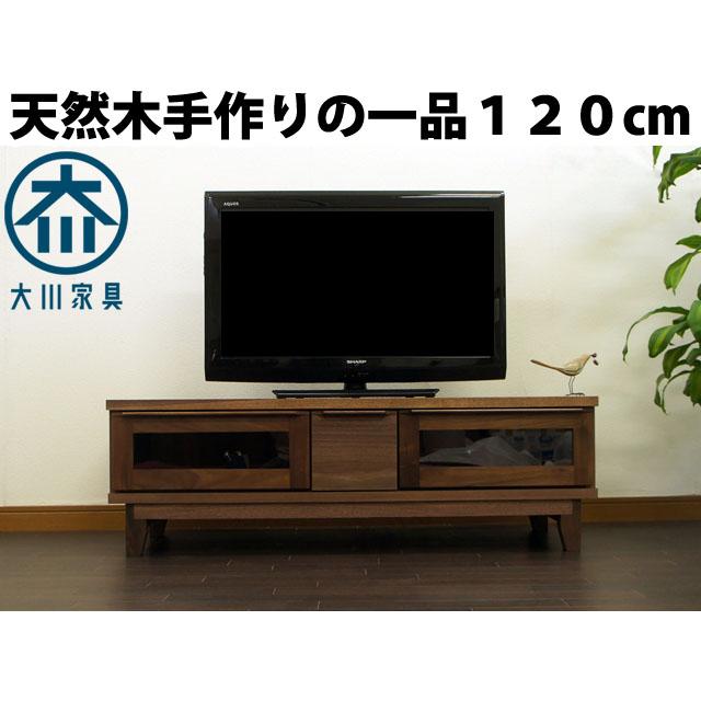 【ルンバ対応オリジナル】120cm ウォールナット テレビボード 無垢 北欧 脚付