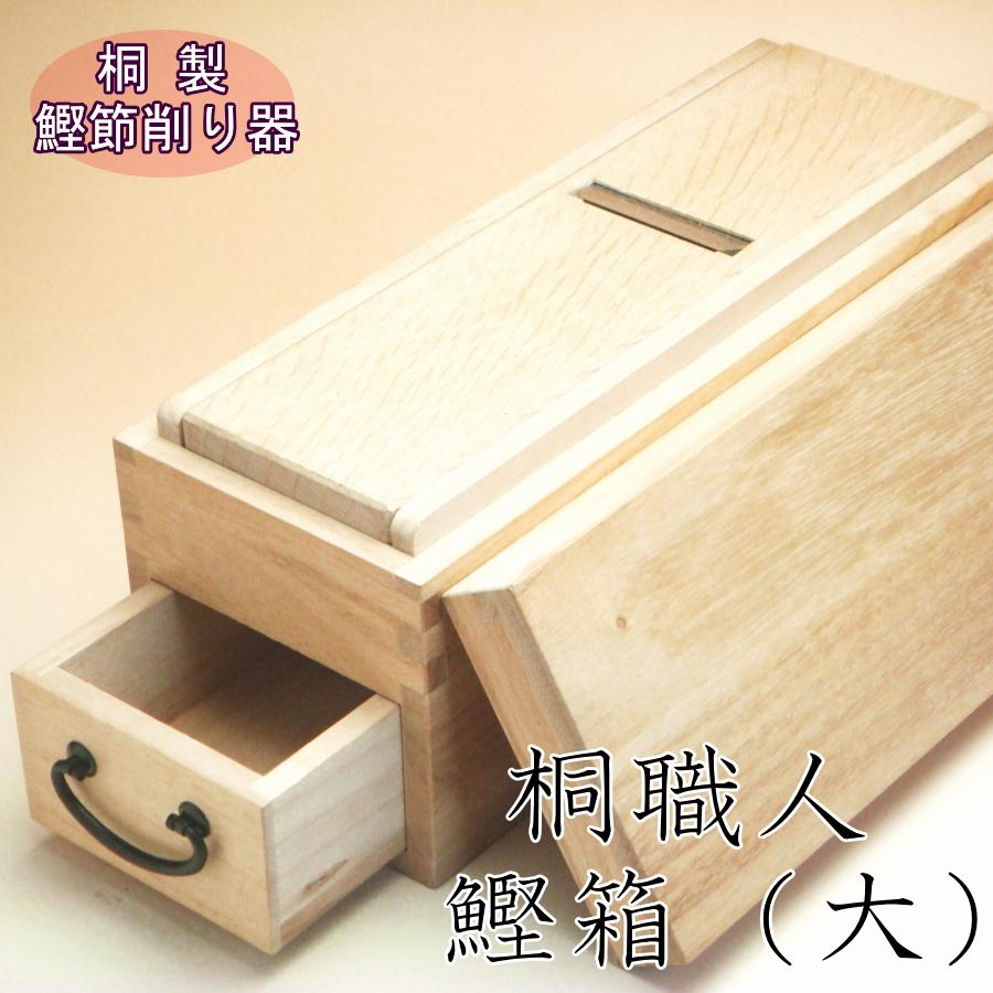 鰹節削り器『桐職人鰹箱(大)』(桐製)送料無料