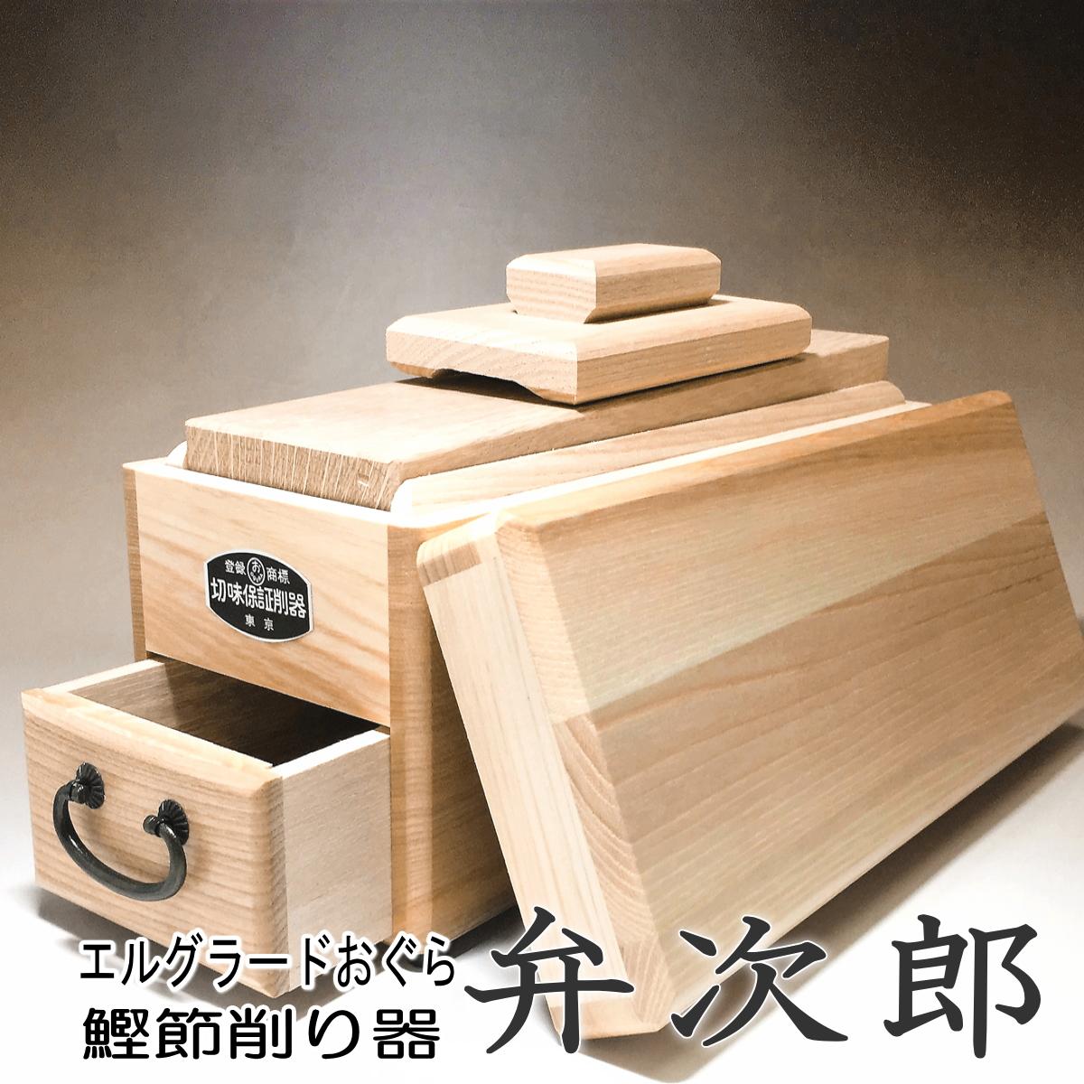 鰹節削り器 『弁次郎』 エルグラードおぐら製 最高級品 送料無料白樫のカンナ台使用 鉋台傾斜式