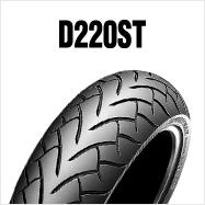 DUNLOP D220FST 130/70R17 M/C 62H TL フロント用 ダンロップ・D220ST 商品番号249921