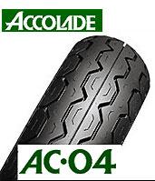 BRIDGESTONE ACCOLADE AC・04 130/80-18 M/C 66H WTブリヂストン・アコレードAC04・リア用商品番号 MCS08645