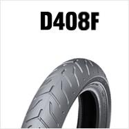 DUNLOP D408F 130/80B17 M/C 65H TL フロント用 ダンロップ・D408 ブラックサイドウォール商品番号289961
