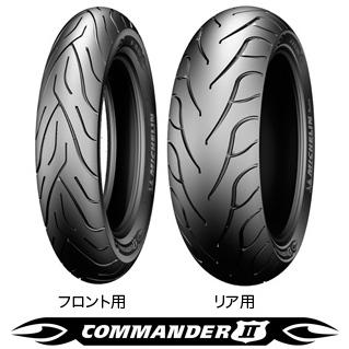 MICHELIN Commander2 110/90B18 M/C 61H  TL/TT フロント用 ミシュラン・コマンダー2商品番号702040タイヤサイズ110/90-18