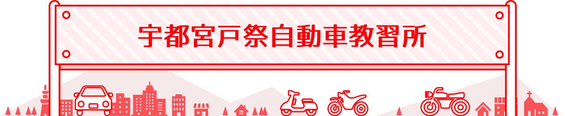 宇都宮戸祭自動車教習所:栃木県公安委員会指定!運転免許取得なら宇都宮戸祭自動車教習所