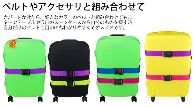トラベルグッズ>ビビットカラーのスーツケースカバー