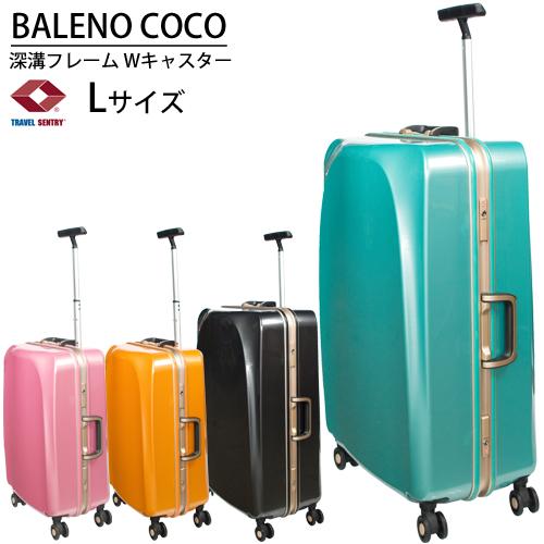 【3年保証】スーツケースベルトのおまけ付きBALENO COCO Lサイズ 10日間~長期ののご旅行に送料無料【あす楽_土曜営業】 【gwtravel_d19】